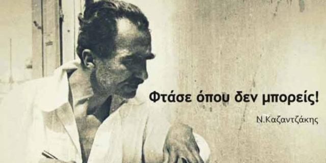 Φτάσε όπου μπορείς... γράφει για το amorgos - news.gr o Λευτέρης Πολυκρέτης