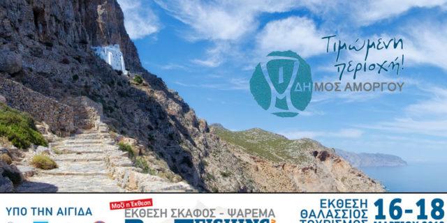 "H Αμοργός τιμώμενη περιοχή στην έκθεση θαλάσσιος τουρισμός ""Sea & Tourism Expo 2018"""