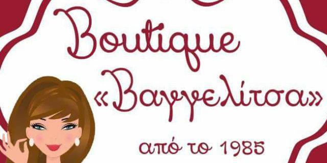 Στην Boutique Βαγγελίτσα για λαμπάδα και πασχαλινά δώρα!