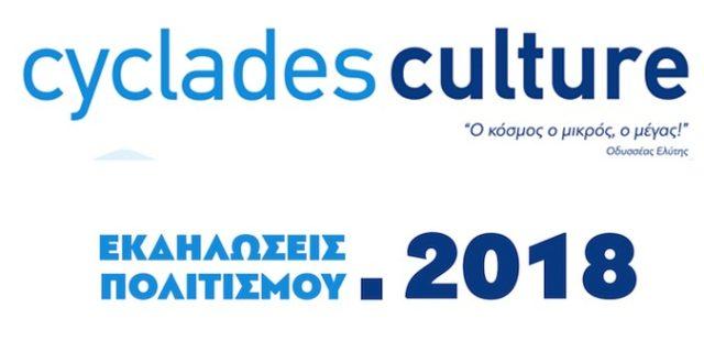 To πρόγραμμα του Cyclades Culture για το 2018