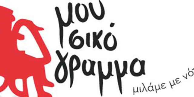 mousikogramma.gr: Το site της Αμοργιανής Μίνας Μαύρου