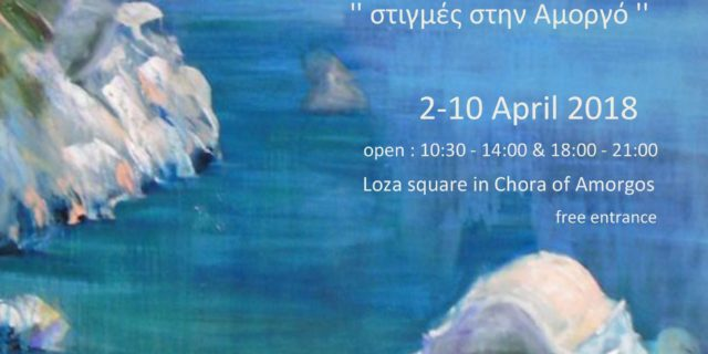Η έκθεση ζωγραφικής στιγμές στην Αμοργό της Στέλλας Σπανού