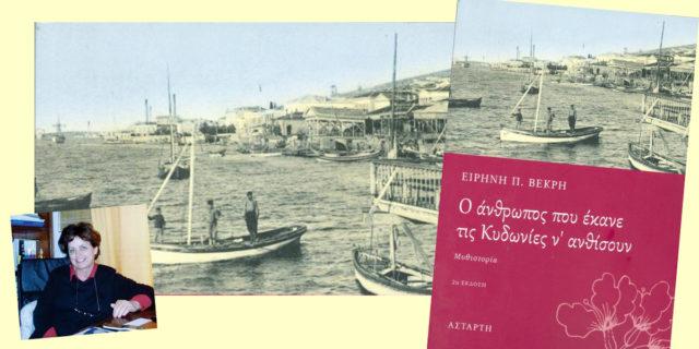Βραβεία Βιβλίου Public 2018: Στηρίζουμε και ψηφίζουμε το βιβλίο της Αμοργιανής Ειρήνης Βεκρή