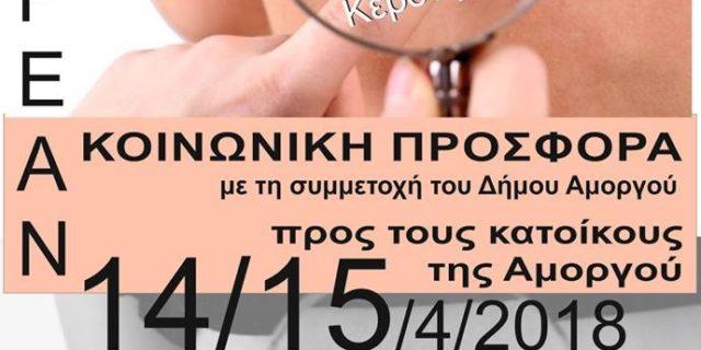 Δωρεάν δερματολογικό ιατρείο στον Κέντρο Υγείας Αμοργού