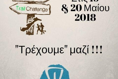 Υπό την αιγίδα και τη συνδιοργάνωση του Δήμου Αμοργού το «Amorgos Trail Challenge»
