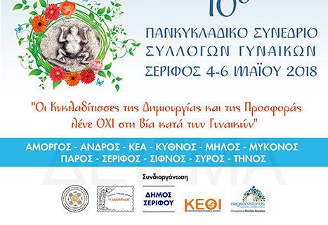 Από σήμερα έως και την Κυριακή το 10ο Πανκυκλαδικό Συνέδριο Συλλόγων Γυναικών στη Σέριφο