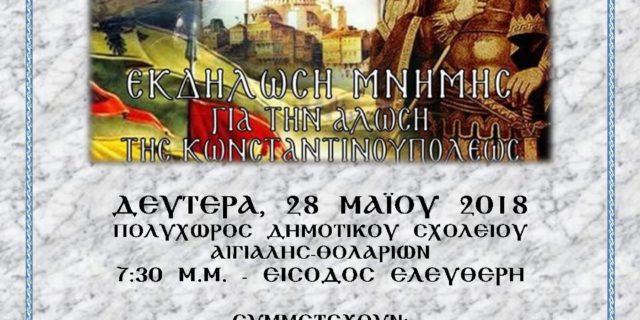 Εκδήλωση μνήμης για την άλωση της Κωνσταντινούπολης