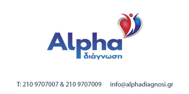 Δωρεάν check up για τους φίλους του amorgos-news.gr από το Alpha Διάγνωση στη Δάφνη Αττικής