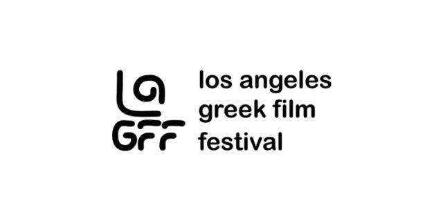 12ο Φεστιβάλ Ελληνικoύ Κινηματογράφου στο Λος Άντζελες