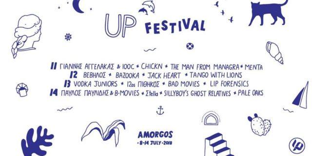 Στην Αμοργό και φέτος το Up Festival