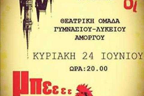 Την Κυριακή η παράσταση από την θεατρική ομάδα Γυμνασίου - Λυκείου Αμοργού