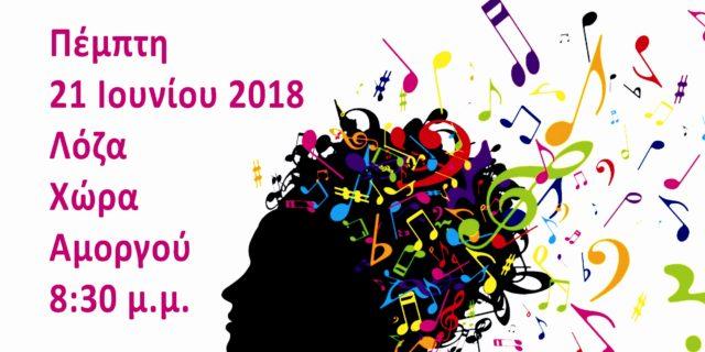 Παιδιά και ενήλικες ενώνουν τις φωνές τους για την Πανευρωπαϊκή Ημέρα της Μουσικής