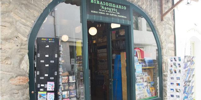 Στο βιβλιοπωλείο «Αμοργός» για βιβλία, παιχνίδια και αναμνηστικά!