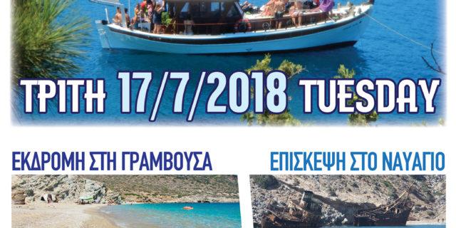 """Εκδρομή στην παραλία της Γραμβούσας & επίσκεψη στο ναυάγιο """"Ολύμπια"""" με το Ε/Γ Τ/Ρ """"ΝΑΤΑΣΣΑ"""