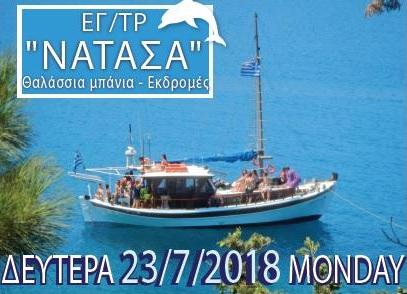"""Την Δευτέρα πάμε εκδρομή με την """"Νατάσα"""""""