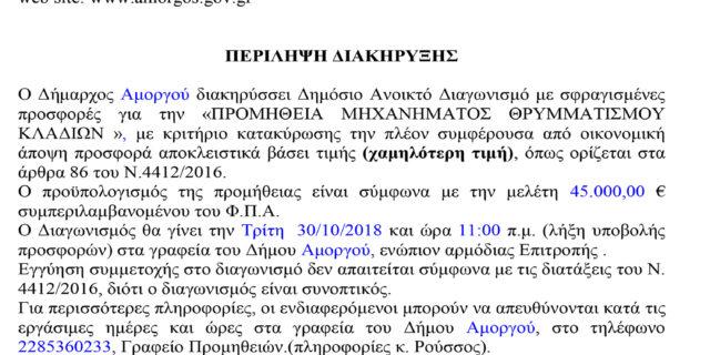 Διακήρυξη Δημόσιου Ανοιχτού Διαγωνισμού από το Δήμαρχο Αμοργού