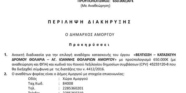 Περιλήψεις διακηρύξεων για διαγωνισμούς του Δήμου