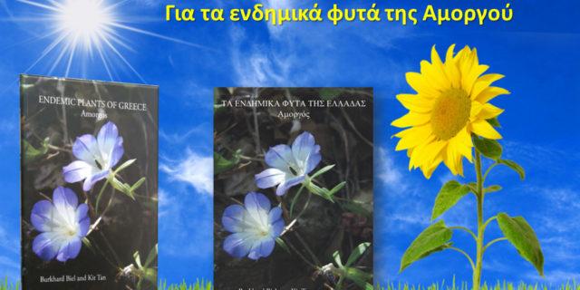 Τα ενδημικά φυτά της Αμοργού