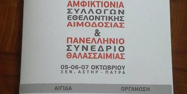 H 29η Αμφικτιονία εθελοντικής αιμοδοσίας