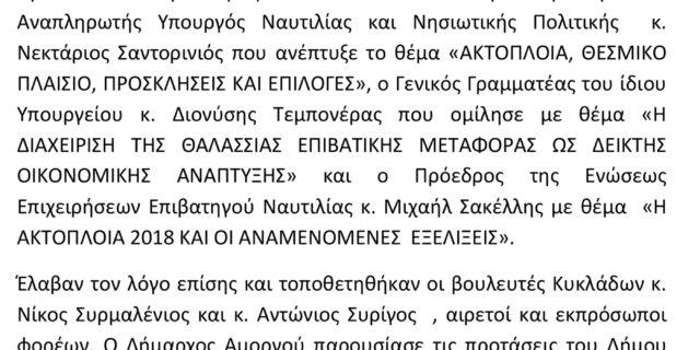 Στη Σύρο ο Δήμαρχος Αμοργού και ο Δημοτικός Σύμβουλος Παναγιώτης Ψυχογυιός
