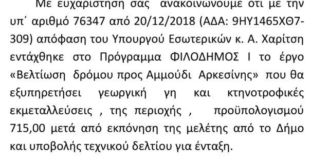 Δελτίο Τύπου: Βελτίωση δρόμου προς Αμμούδι Αρκεσίνης