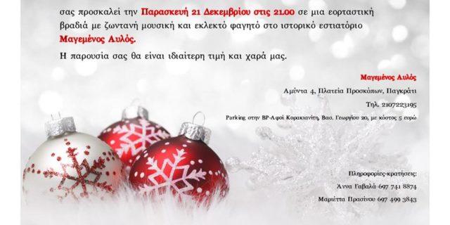 """Στο εστιατόριο """"Μαγεμένος Αυλός"""" η χριστουγεννιάτικη αντάμωση της Ένωσης Καταπολιανών Αμορ..."""