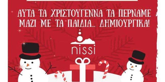 Ο Άγιος Βασίλης αυτή την Κυριακή δίνει ραντεβού στο Nissi