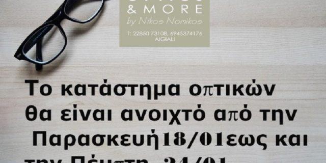 Ανοιχτό θα παραμείνει από 18 έως 24/01 το κατάστημα Οπτικών στην Αιγιάλη