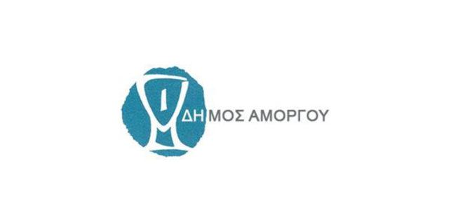 Ανακοίνωση από το Δήμο Αμοργού