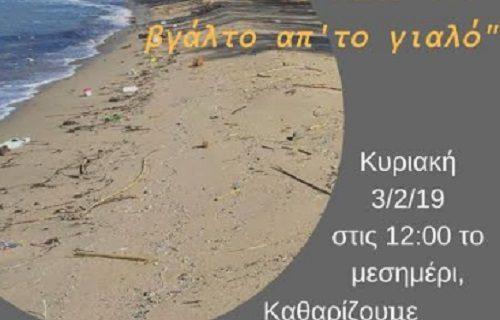 Όλοι μαζί καθαρίζουμε την παραλία της Αιγιάλης