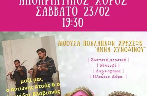 Αύριο ο αποκριάτικος χορός του Συλλόγου Γονέων Αιγιάλης