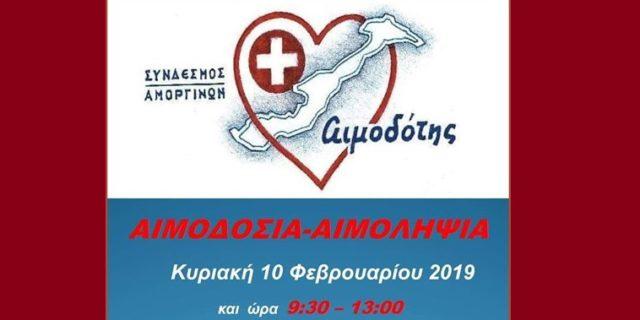 Εθελοντική αιμοδοσία από τον Σύνδεσμο Αμοργίνων την Κυριακή 10 Φεβρουαρίου