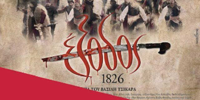 Σήμερα η προβολή της ιστορικής ταινίας Έξοδος 1826