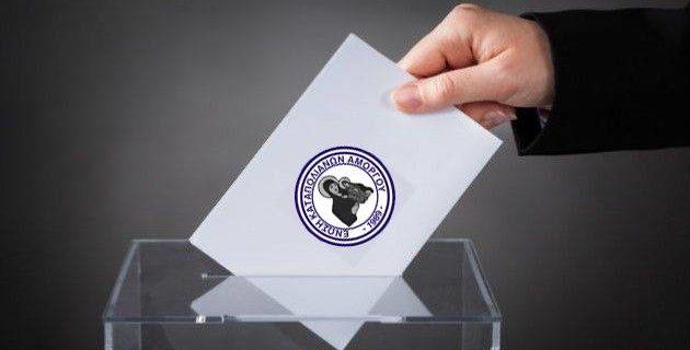 Tην Κυριακή οι εκλογές στην Ένωση Καταπολιανών Αμοργού