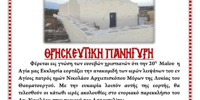 Θρησκευτική Πανήγυρη στις 19 και 20 Μαΐου στο παρεκκλήσιο του Αγίου Νικολάου στον Ασφοντυλίτη