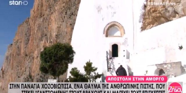 Στην Αμοργό και στο Μοναστήρι της Παναγιάς της Χοζοβιώτισσας βρέθηκε η εκπομπή Αλήθειες με τη Ζήνα