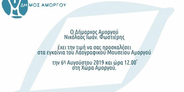 Στις 6 Αυγούστου τα εγκαίνια του Λαογραφικού μουσείου Αμοργού