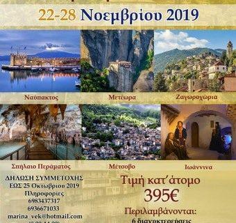 Εκδρομή στη Βόρεια Ελλάδα από τον Πολιτιστικό και Περιβαλλοντολογικό Σύλλογο Θολαρίων Αρχαία Βίγλα